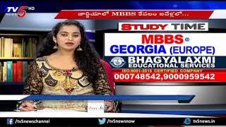 Study MBBS @ Georgia, Europe | New Vision University | Bhagyalaxmi Educational| TV5 News |Study Time