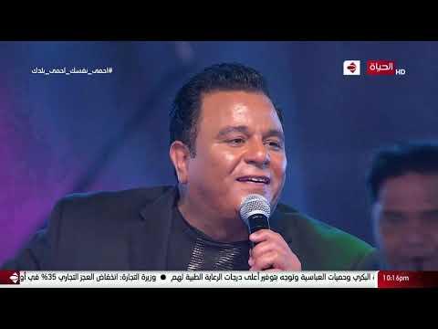 الحفل الكامل لمحمد فؤاد وعلاء عبد الخالق وحنان في رابع أيام العيد