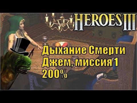 Некромантия герои меча и магии
