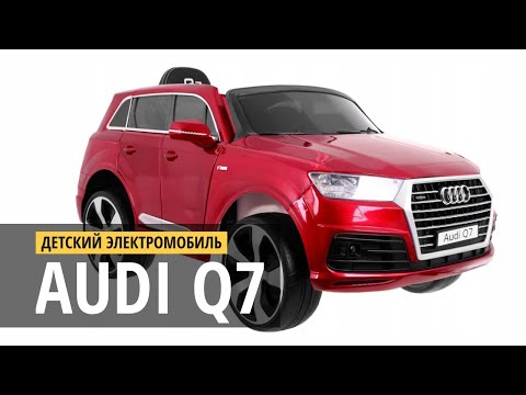 Детский электромобиль AUDI Q7 JJ2188