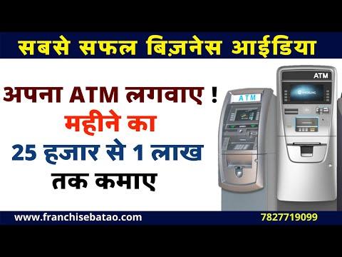 , title : 'ATM मशीन कैसे लगवाए  | ATM Lagane ka Process | How to Setup ATM Business | White Label ATM Machine