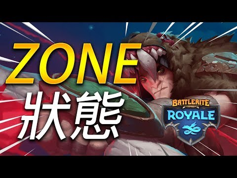 尚恩battlerite Royale