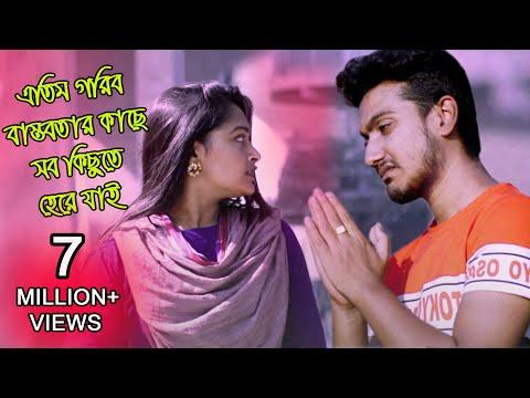 এতিম এর বাস্তবতা    Bengali Short Film   so sad love story   Shaikot & Tonu   Ek Raju   Rkc