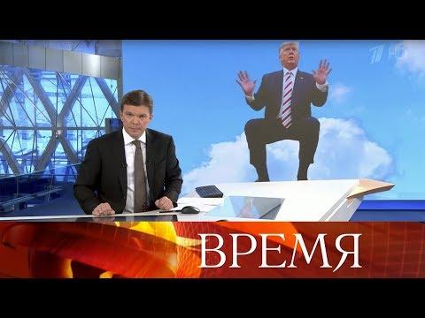 """Выпуск программы """"Время"""" в 21:00 от 11.11.2019 видео"""