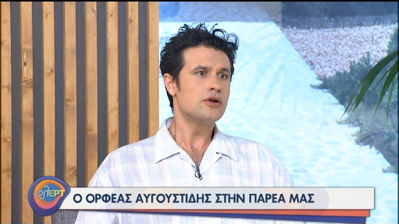 Ο Ορφέας Αυγουστίδης φλΕΡΤαρει στην παρέα μας! | 13/07/2020 | ΕΡΤ