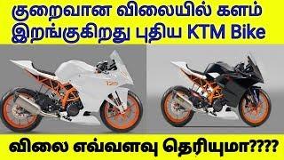 குறைவான விலையில் இந்தியாவிற்கு விற்பனைக்கு வருகிறது புதிய KTM பைக் - விலை எவ்வளவு தெரியுமா??