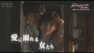 mqdefault - 【ミストレス〜女たちの秘密〜】第6話「溺れる女たち」