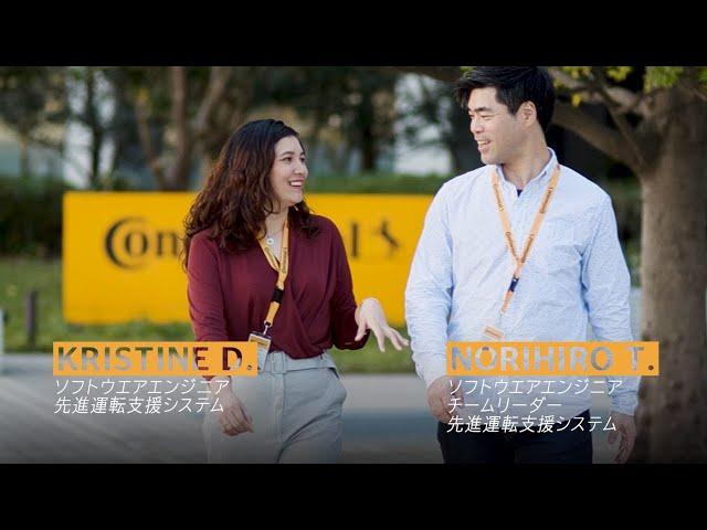 コンチネンタル・ジャパン ソフトウェアエンジニアインタビュー Interview of Software Engineer @Continental Japan