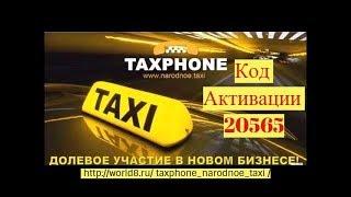 ТВОЙ ШАНС!!!#Taxphon #Франшиза ПОЛУЧАЙ СВОЙ ПРОЦЕНТ ОТ КАЖДЫХ ПОЕЗДОК ТАКСИ .