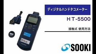 接触・非接触両用ハンドタコメーター HT-5500 接触式 使用方法