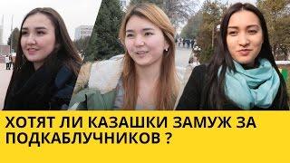 Хотят ли казашки замуж за подкаблучника