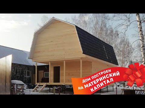 Строительство дома на материнский капитал в Кемерово, ул. Российская, (6х8м).