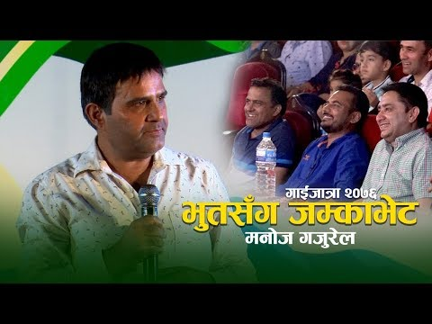 Manoj Gajurel - Bhoot Jatra (Gaijatra 2076)