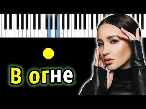 Ольга Бузова - В огне | Piano_Tutorial | Разбор | КАРАОКЕ | НОТЫ + MIDI