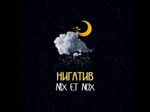 Нигатив - Nix et nox (Альбом 2016)