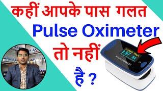 Pulse Oximeter खरीदने से पहले ये 5 चीजे जरुर जान ले | Best Pulse Oximeter | Pulse Oximeter Qualities