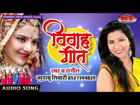 देहाती विवाह गीत ~ Khushboo Tiwari ~ लगन स्पेशल गीत ~ Vivah Geet Lagan Special Song 2020