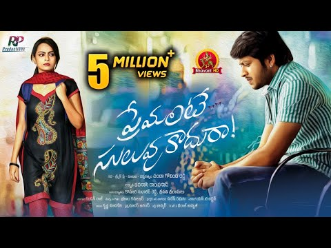 Download Premante Suluvu Kadura Full Movie - 2017 Latest Telugu Movie - Rajiv Saluri, Simmi Das