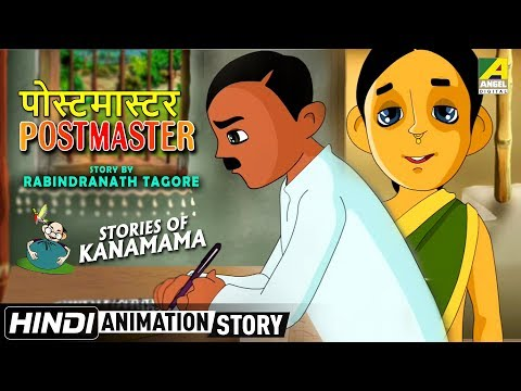 Postmaster - पोस्टमास्टर | Kanamama Ki Kahaniya | Hindi Cartoon Story