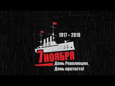 ВАЖНО! 7 ноября - День Революции, день протеста! видео