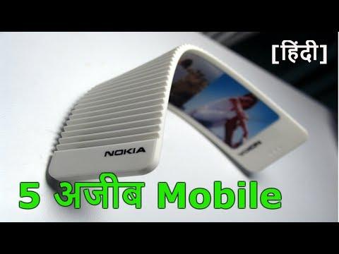 5 Strange Mobile Phones  5 अजीब मोबाइल फ़ोन ! 5 unusual smartphones
