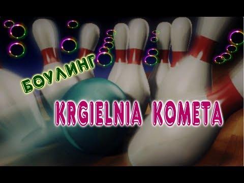 Где можно в Бяла Подляске отдохнуть Боулинг  Kręgielnia Кometa  Polska bowlingowa Biała Podlaska