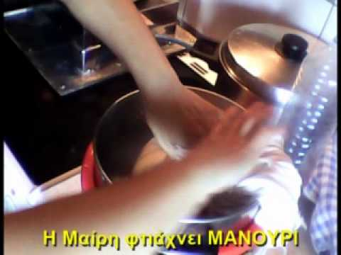 Φτιάχνω μανούρι