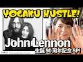 ジョン・レノン生誕80周年SP! 奥浜レイラの【洋楽ハッスル!#70】