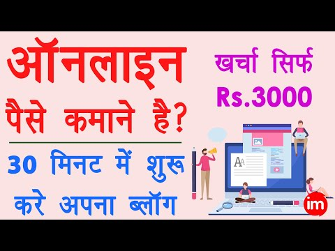 how to start a blog and make money in hindi - wordpress tutorial in hindi | blog kaise shuru kare