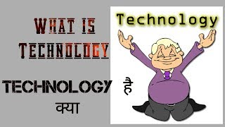 what is technology in HINDI?/technology meaning in हिन्दि/DOSTI with TECHnology