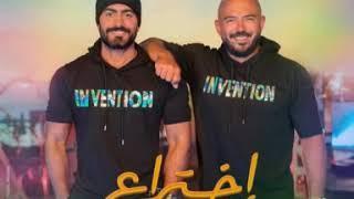 تحميل اغاني تامر حسني - محمود العسيلي - اختراع Tamer Hosny & Mahmoud El Esseily - Ekhteraa ???????? MP3