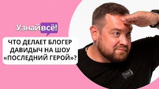 Эрик Давидыч покинул «Последний герой»