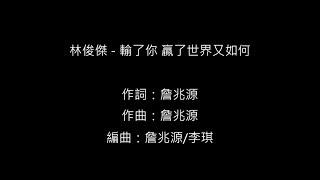 林俊傑 JJ Lin   輸了你贏了世界又如何 [KTV] [純音樂] [伴奏]