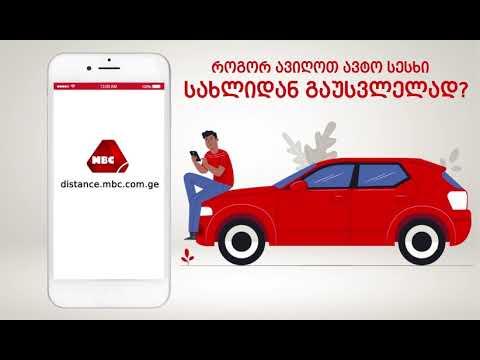 Remote Auto Loan - Instruction
