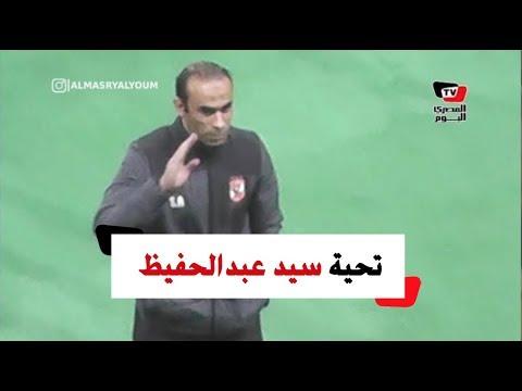 تحية سيد عبدالحفيظ من جماهير الأهلي قبل مواجهة «سيمبا» ببرج العرب