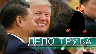 Путин доигрался: США и Китай перекроют трубу