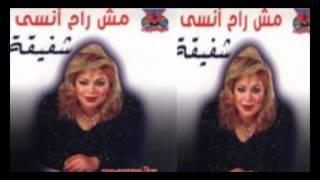 مازيكا Shafi2a - Ya Mdala3 / شفيقة - يامدلع تحميل MP3