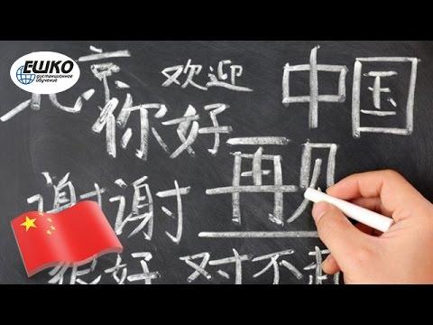 Китайский язык. Подготовка к сдаче уровневого экзамена по китайскому языку HSK