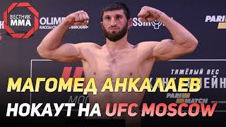 Магомед Анкалаев - нокаут на UFC Moscow