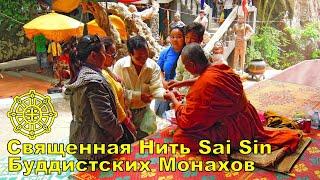 Извечный вопрос людей, посещающих Таиланд «А что это за ниточка, которую повязывают монахи в Храмах?» . Многие считают, что это веревочка на исполнение желаний.  На самом деле нитка, которую повязывают в Храме монахи имеет свое