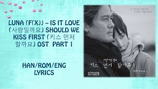 LUNA F(X) – IS IT LOVE 사랑일까요 SHOULD WE KISS FIRST 키스 먼저 할까요 OST PART 1 LYRICS
