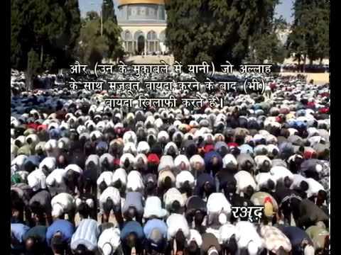 सुरा सूरतुर रअद<br>(सूरतुर रअद) - शेख़ / महमूद अल-बन्ना -