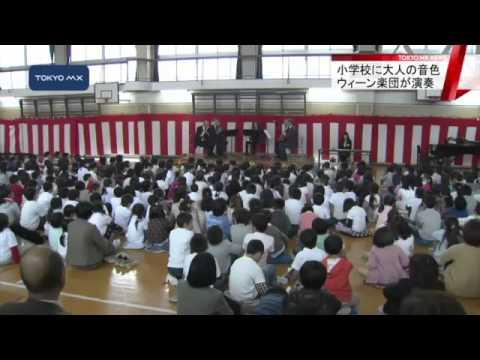 Takasago Elementary School
