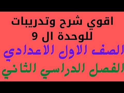 talb online طالب اون لاين شرح الوحدة التاسعة للصف الأول الاعدادي prep 1 unit 9 مستر/ محمد الشريف