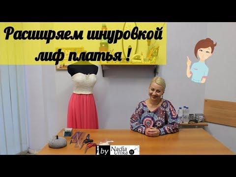 Как расширить шнуровкой лиф платья ! by Nadia Umka !