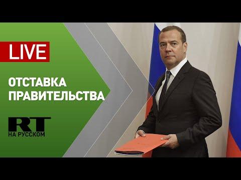 Медведев объявил об отставке правительства России