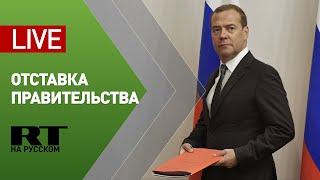 Подписывайтесь на RT Russian:  Telegram — https://t.me/rt_russian YouTube — http://www.youtube.com/subscription_center?add_user=rtrussian  VK — http://vk.com/rt_russian Facebook — http://www.facebook.com/RTRussian Twitter — http://twitter.com/RT_russian OK — http://ok.ru/rtrussian Instagram — https://www.instagram.com/rtrussian