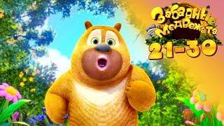 Забавные медвежата Сборник (21-30) Медвежата соседи  - Мишки от Kedoo Мультфильмы для детей