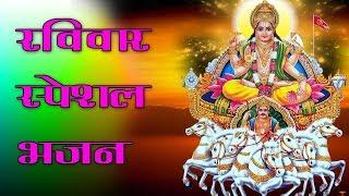 raviwar special Aerti | jai surya bhagwan | vandana vajpei