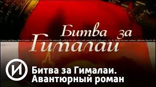 "Битва за Гималаи. Авантюрный роман | Телеканал ""История"""